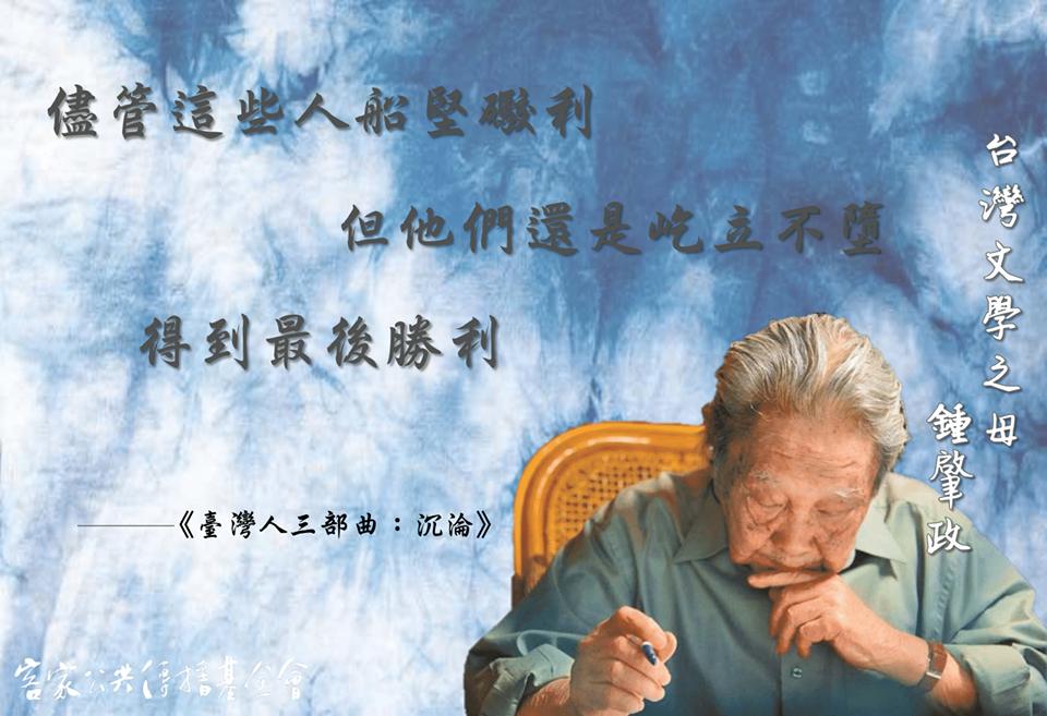臺灣文學之母鍾肇政 安詳辭世享耆壽96歲
