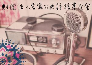 「109年度第1、2季-講客廣播電臺收聽質研計畫」勞務採購案 (案號:HPCF1090016)公告