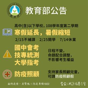 ⚠️武漢肺炎防疫,教育部宣布, 高中(含)以下延至2/25開學⚠️