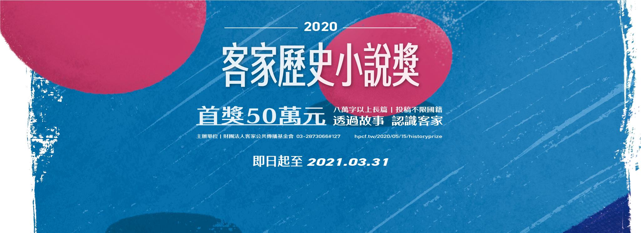 【2020客家歷史小說獎】徵文開始!報名簡章下載