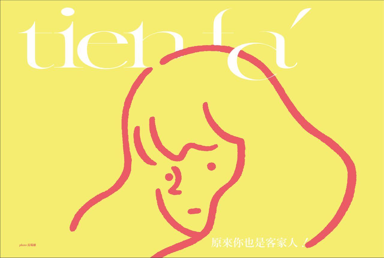 全國性季刊「靛花tien faˊ」首發! 全新客家美學 看見客家美好