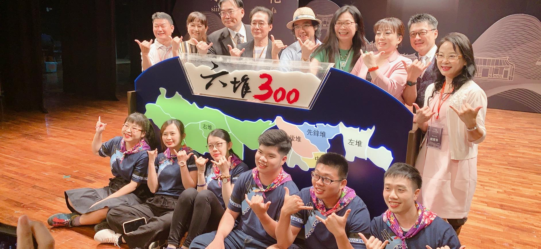 明年六堆300年慶典暖身起跑 楊長鎮宣告文化傳承族群共榮