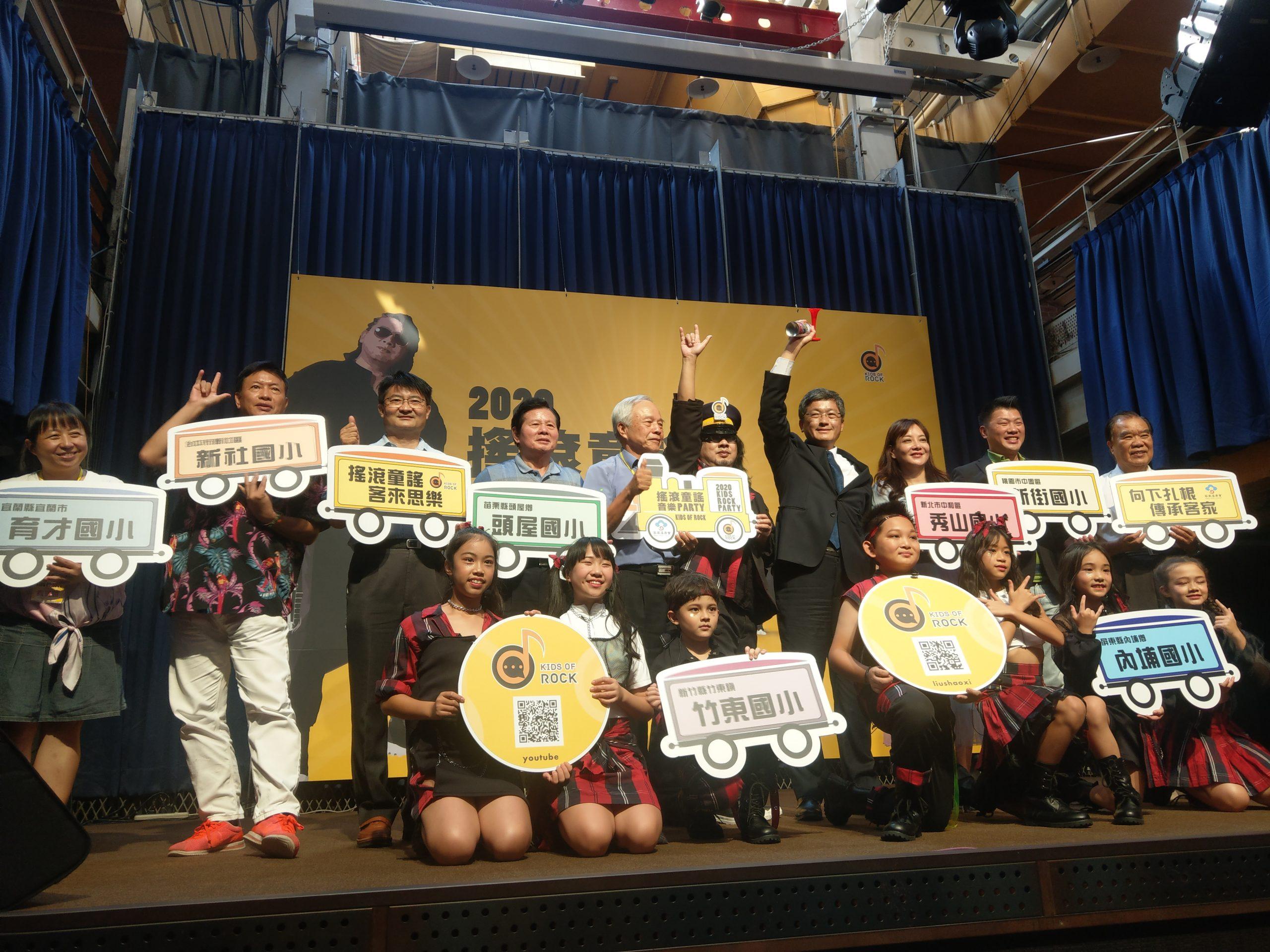 金曲劉劭希打造 客家搖滾兒童團  「2020搖滾童謠音樂Party」邀你共下鬥鬧熱