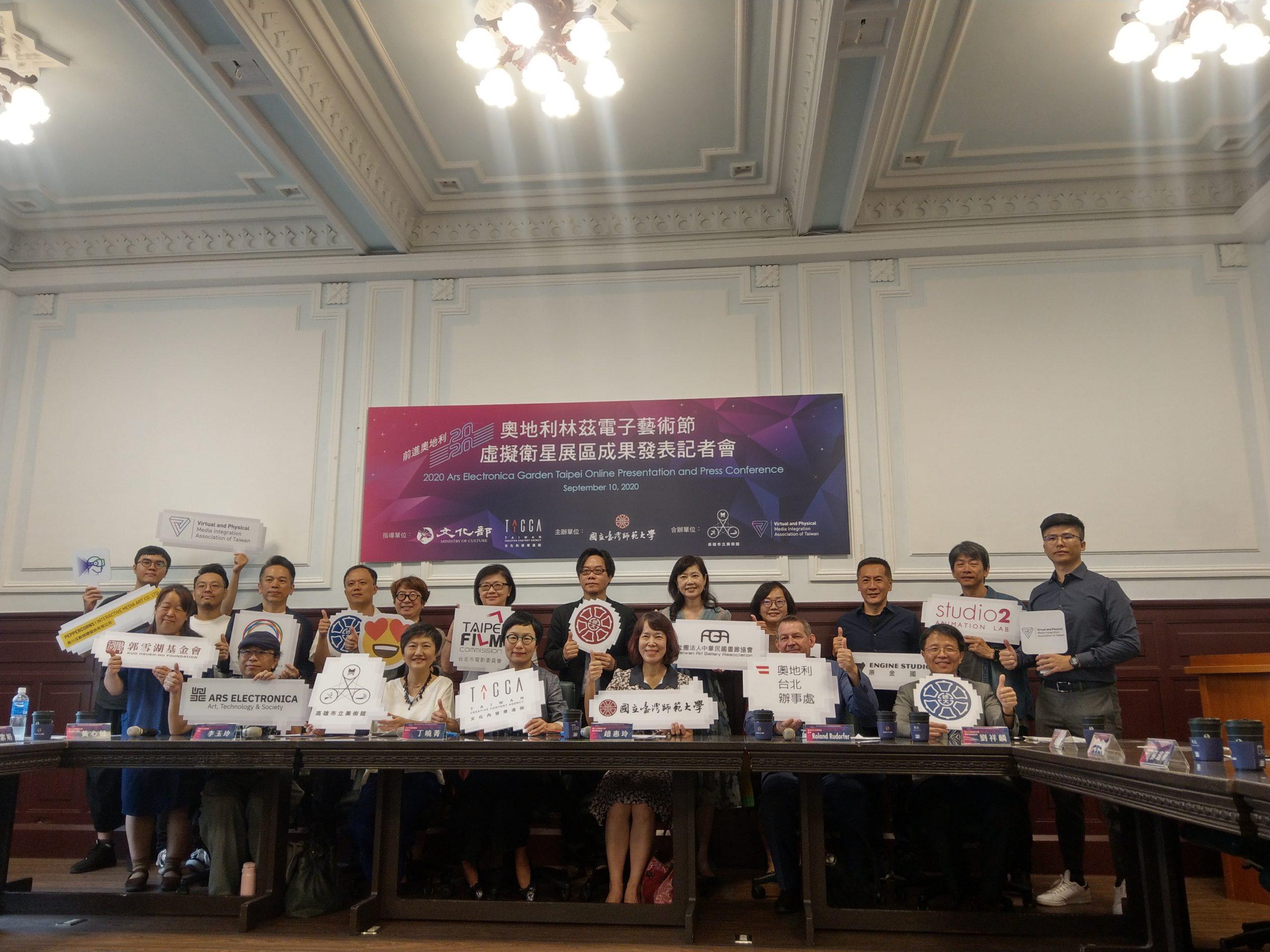 黃心健教授領銜「VR臺灣萬花筒」  前進2020奧地利電子藝術節線上會展