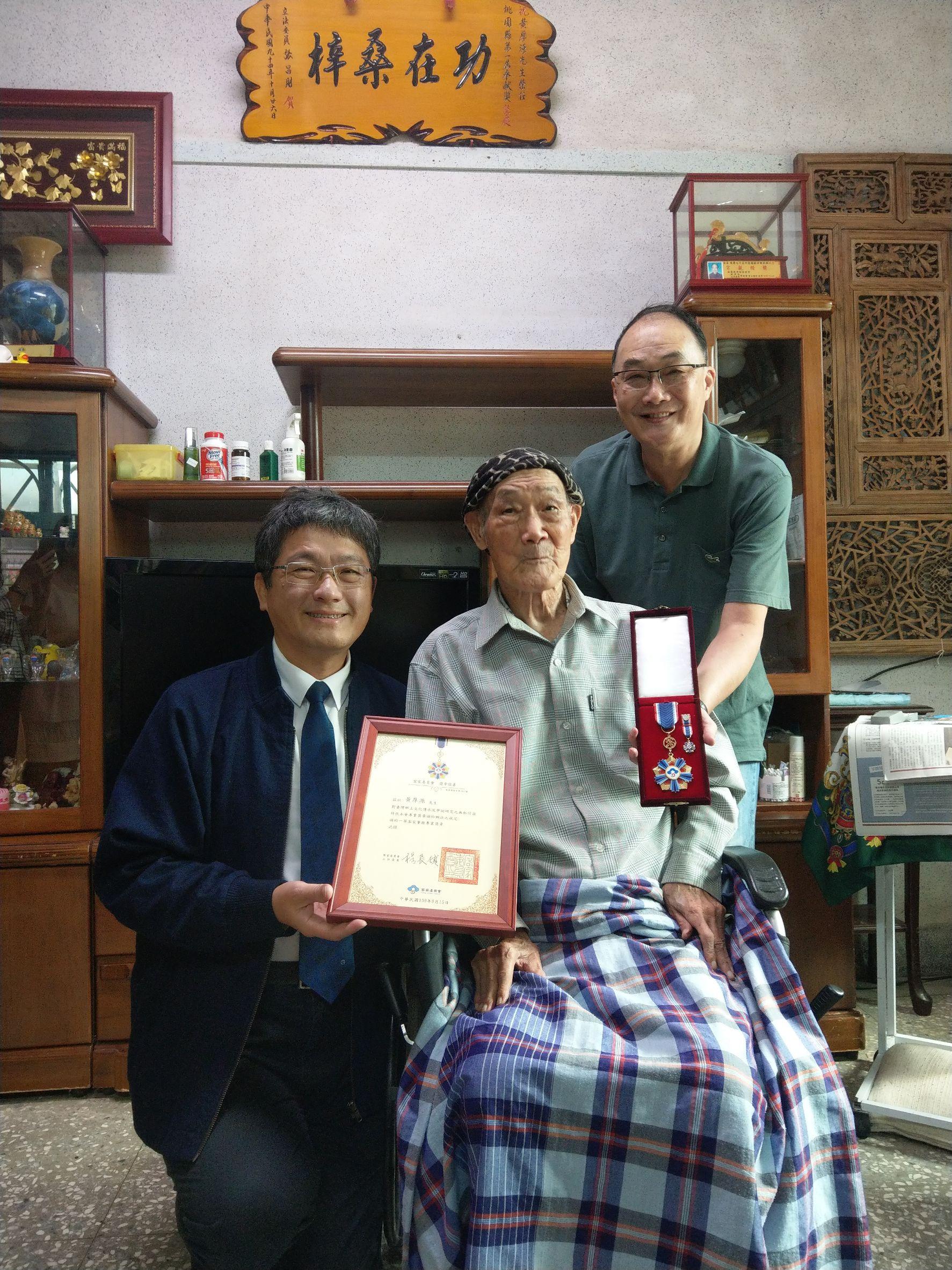 不求聞達「鄉土博士」黃厚源  楊長鎮頒發一等客家事務專業獎章