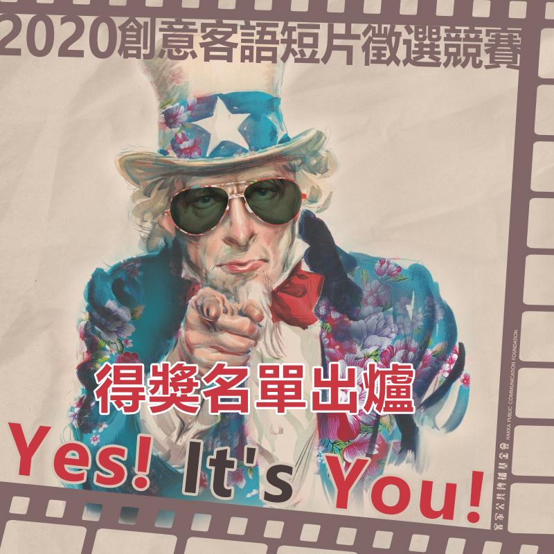 【公告】2020創意客語短片徵選競賽–得獎名單