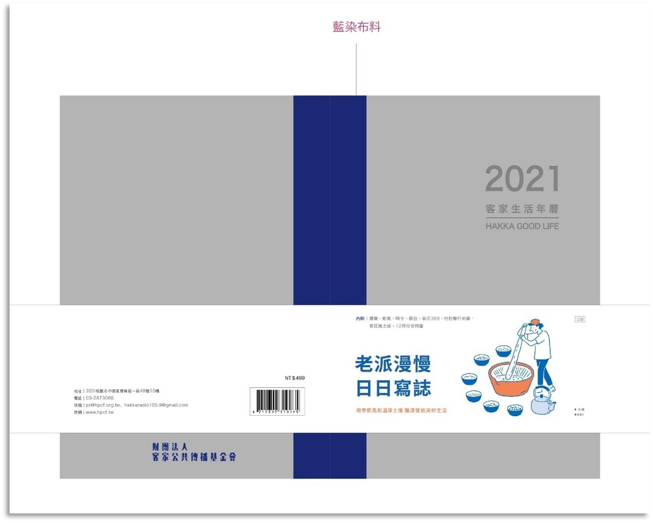2021年捐款回饋禮全公開~~