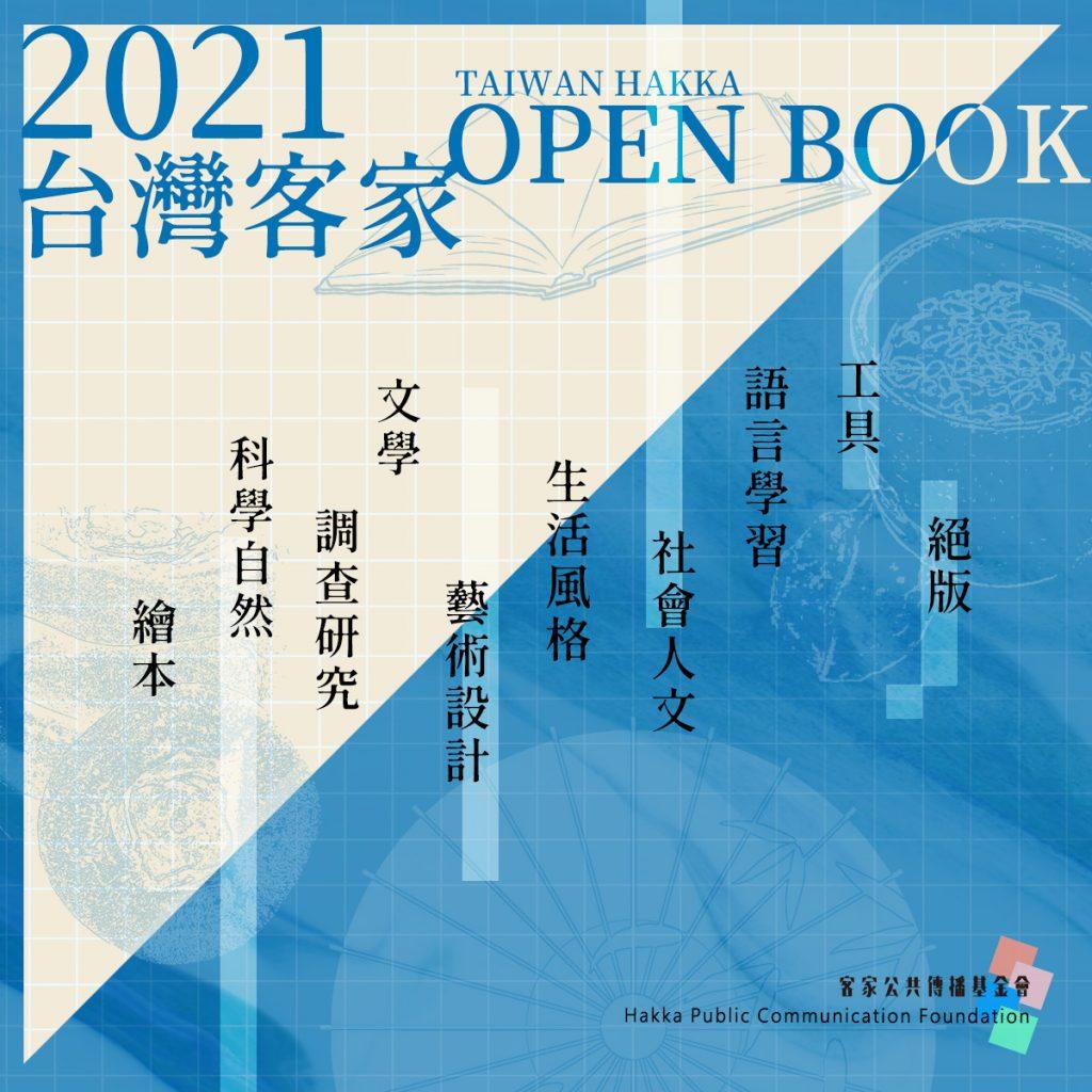 2021台灣客家書展 主視覺