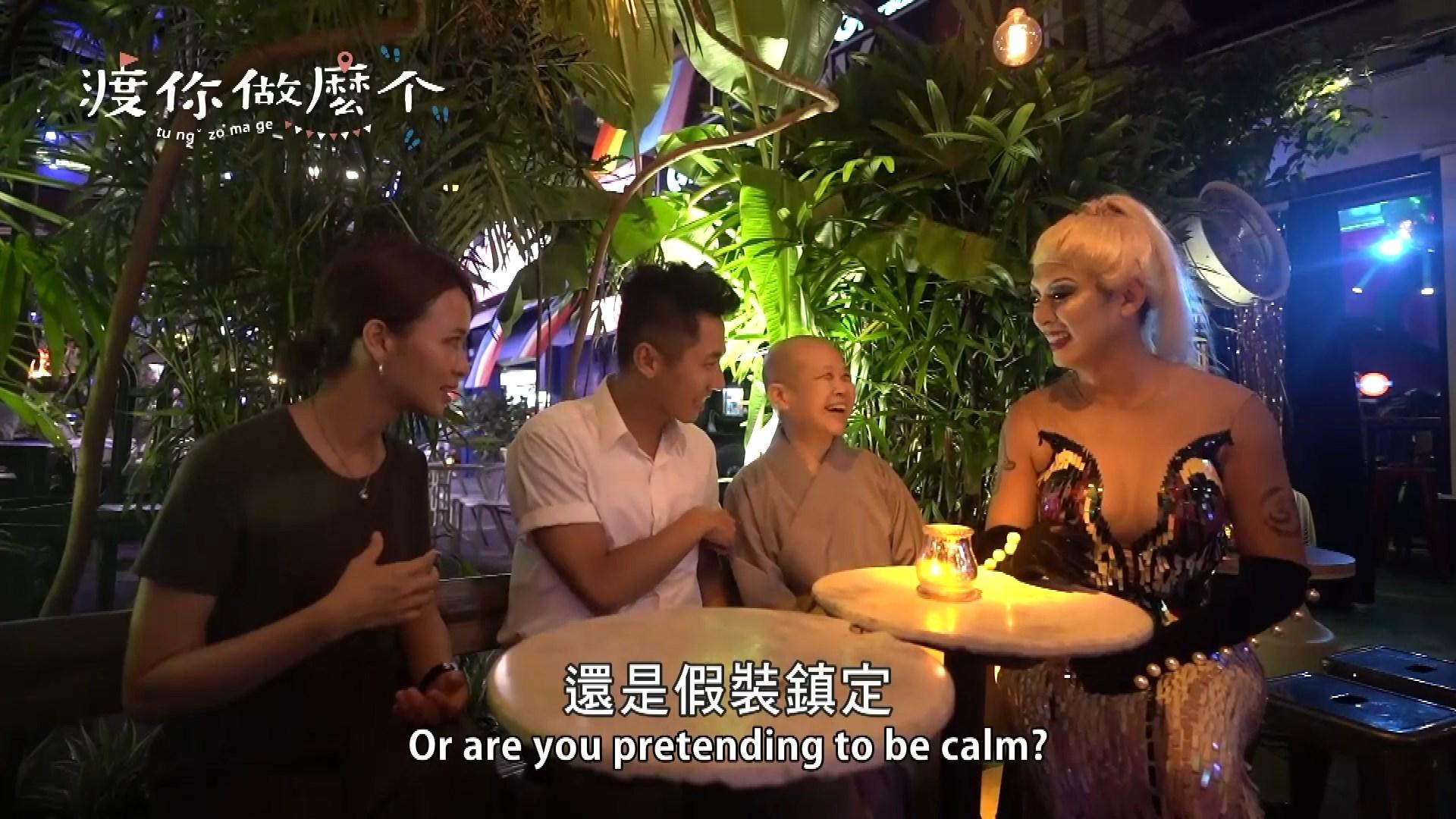 《渡你做麽个》客家妹陳明珠帶路  釋昭慧法師 首次體驗變裝皇后秀