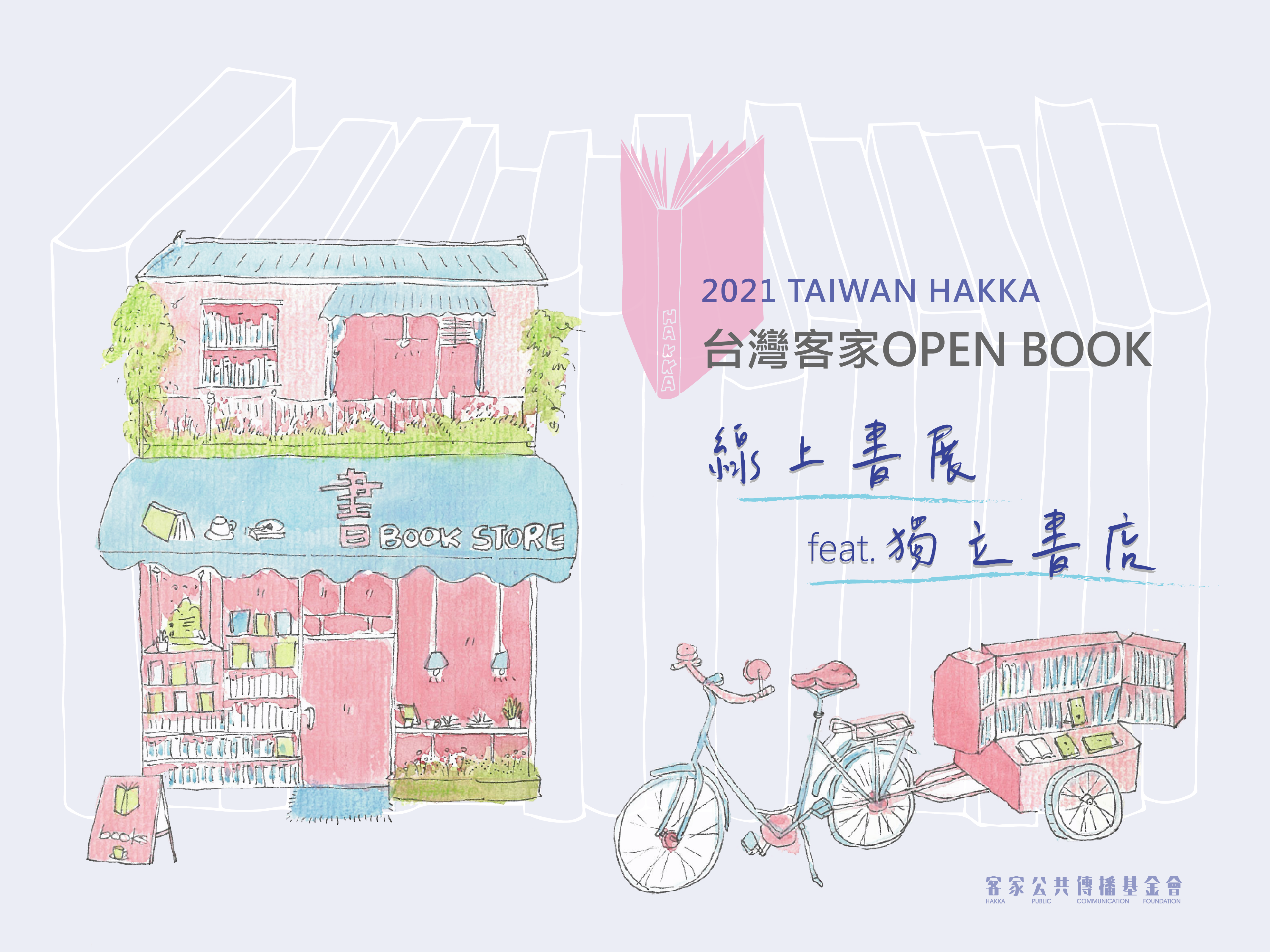 Read more about the article 2021台灣客家OPEN BOOK – 線上書展(第二波)
