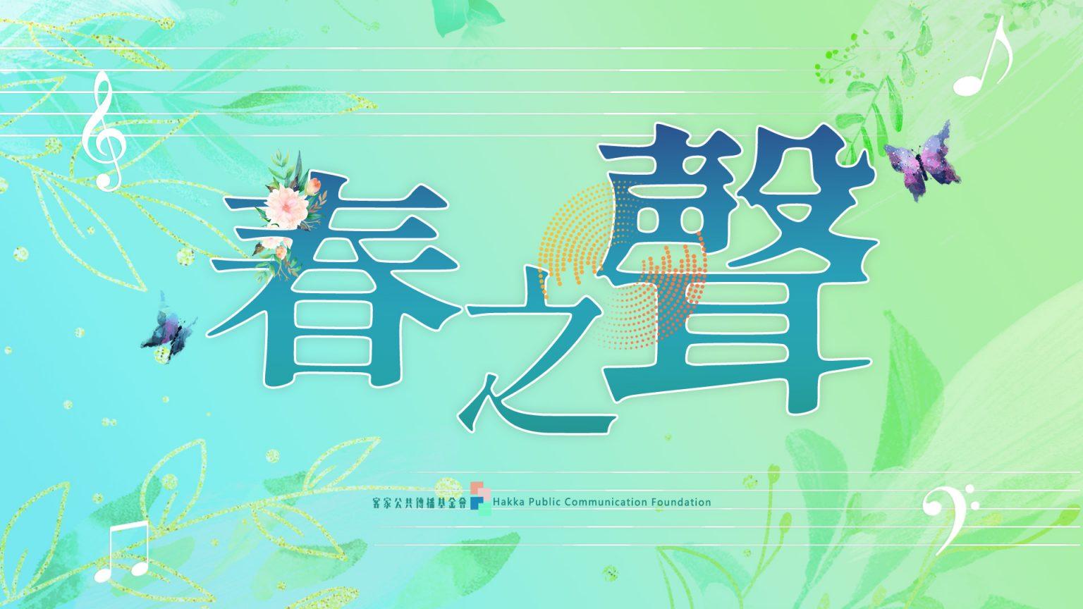Read more about the article 3/19 (五)《春之聲》客家流行創作歌曲音樂會,邀您共下享受春天音樂饗宴!