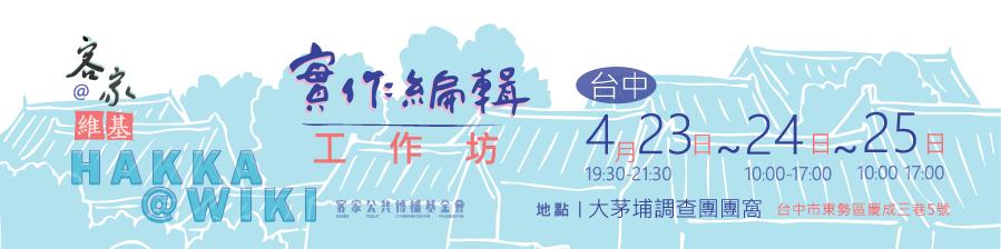 Read more about the article 客家維基@大茅埔–實作編輯工作坊(4/23~/4/25)