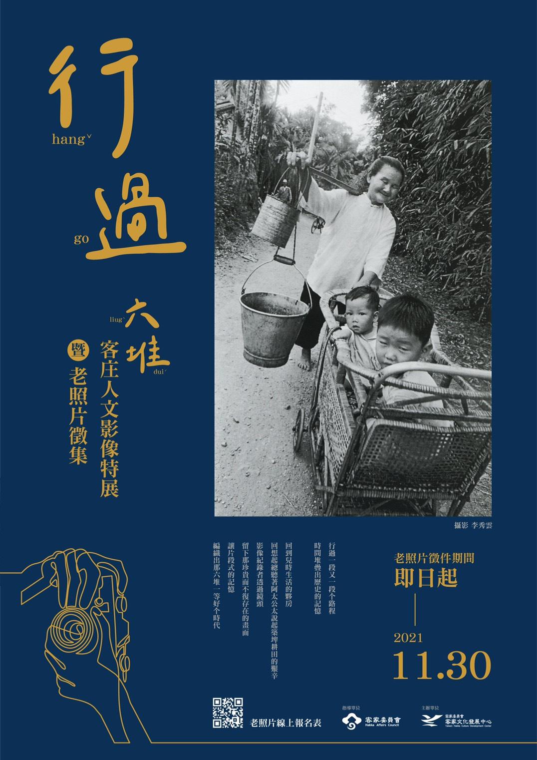 Read more about the article 六堆老照片徵集開跑 保存歷史記憶影像