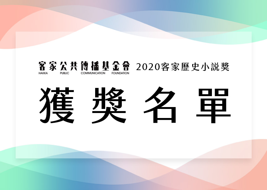 Read more about the article 【2020客家歷史小說獎】獲獎名單