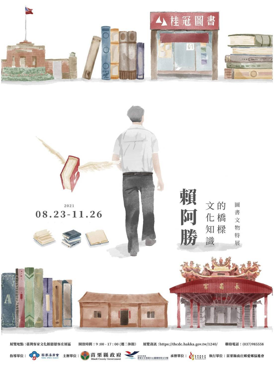 Read more about the article 【文化知識的橋樑-賴阿勝 邀您來看展】