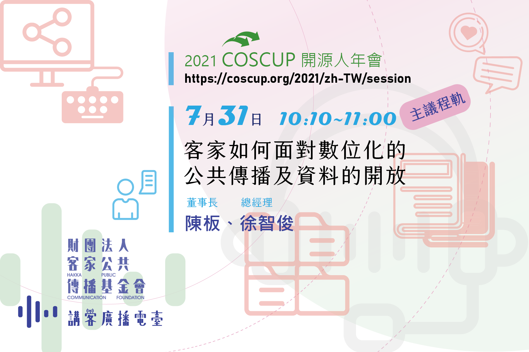 Read more about the article COSCUP 開源人年會X客家公共傳播與語言數位溝通