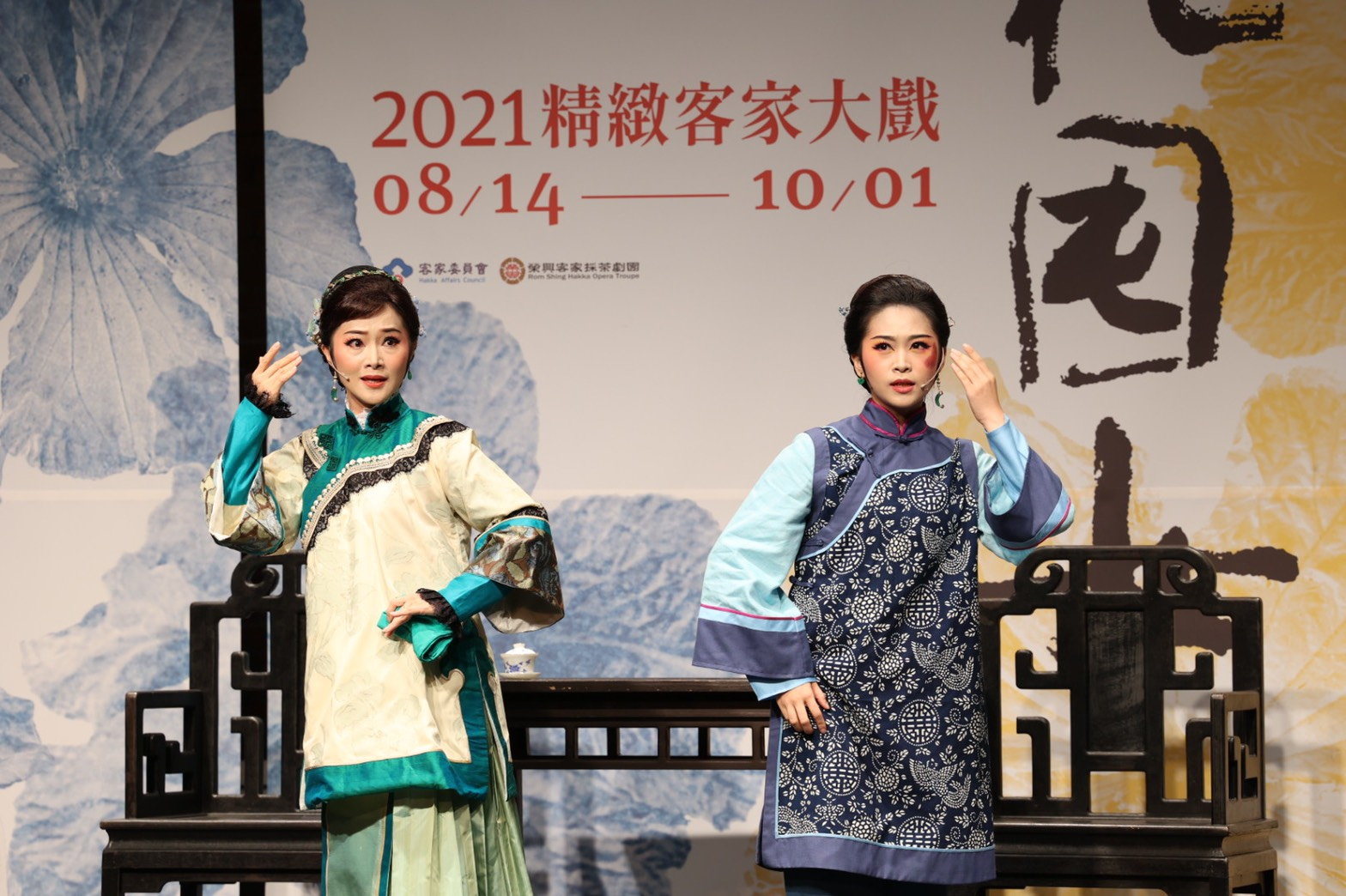 Read more about the article 2021精緻客家大戲《花囤女》 8月14日起全國8場巡迴演出