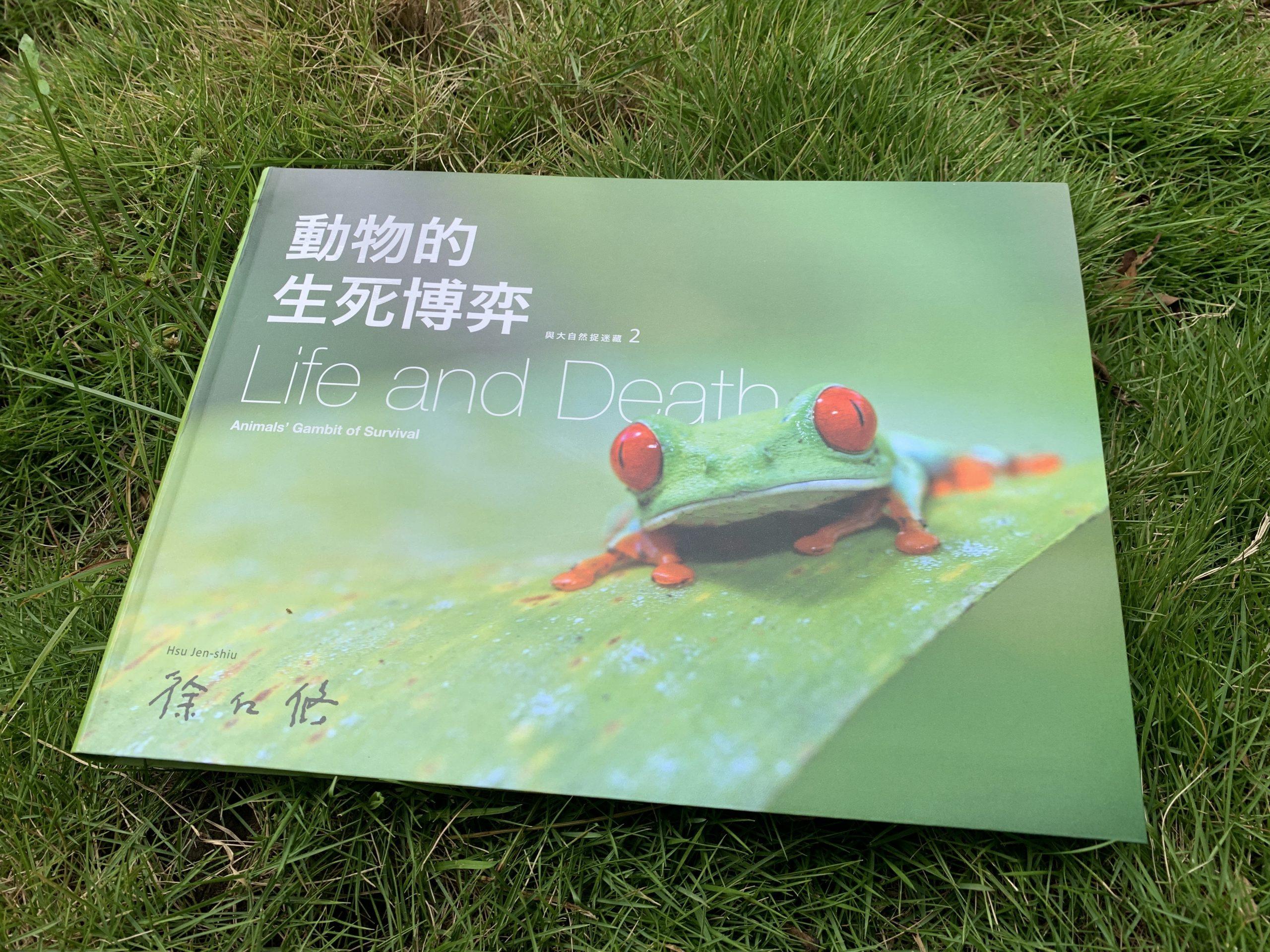Read more about the article 睽違13年 繼續與大自然捉迷藏  徐仁修《動物的生死博弈》新書發表