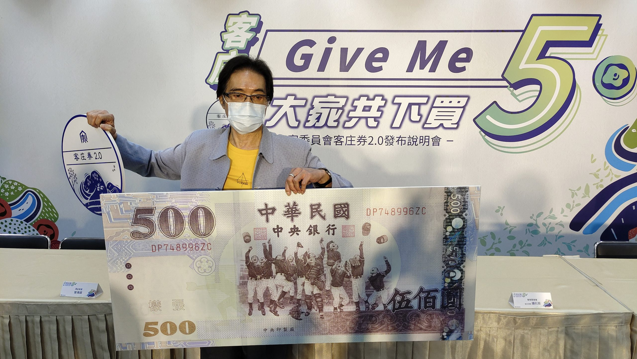 Read more about the article 9/22起40萬份「客庄券2.0」開跑 鍾孔炤期「Give Me 5」來消費